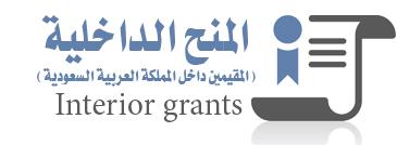خطوات الاستعلام عن طلب منحة داخلية للسعوديين