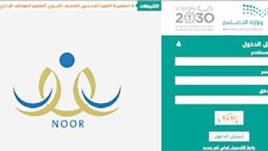 الاستعلام و تغيير نظام تعليمي عبر وزارة التربية والتعليم السعودية