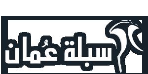 منصة سبلة الوظائف في سلطنة عمان