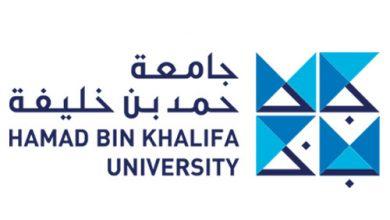 تقديم طلب قبول بجامعة حمد بن خليفة عبر بوابة حكومي في قطر
