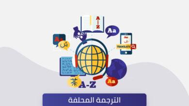 خطوات قيد مترجم قانوني عبر موقع وزارة العدل في الامارات