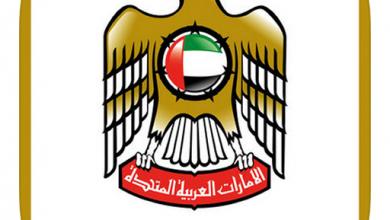 قيد امر على عريضة الامارات عبر موقع وزارة العدل