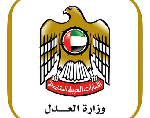 طلب تقسيط المبلغ أو مهلة السداد عبر موقع وزارة العدل في الامارات