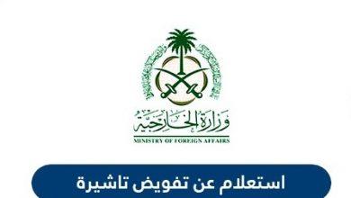 كيفية الاستعلام عن تفويض تاشيرة برقم التأشيرة السعودية