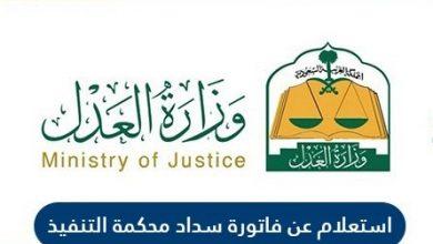 الاستعلام عن فاتورة سداد محكمة التنفيذ السعودية | استعلام عن طلب تنفيذ برقم الهوية