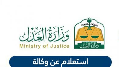 كيفية الاستعلام عن وكالة برقم الهوية في السعودية