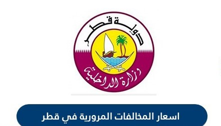 اسعار المخالفات المرورية في قطر | الاستعلام عن نقاط مخالفات المرور قطر