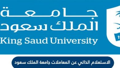 الاستعلام عن المعاملات جامعة الملك سعود