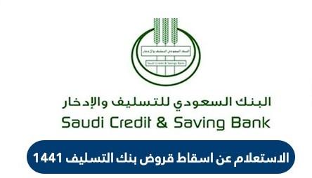 الاستعلام عن اسقاط قروض بنك التسليف   بنك التسليف تسجيل دخول
