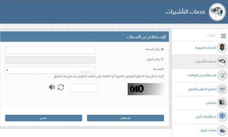 الاستعلام عن الخروجية قطر | الاستعلام عن صلاحية السفر قطر