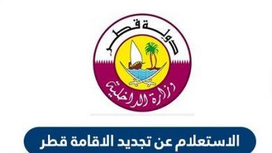 رسوم تجديد الاقامة في قطر | غرامة تأخير التجديد للوافدين