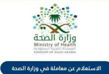 الاستعلام عن معاملة وزارة الصحة السعودية