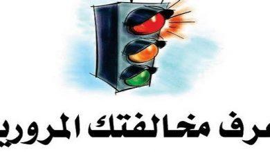 الاستعلام عن المخالفات المرورية برقم الهوية الكويت
