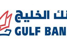 فتح حساب بنك الخليج الكويت اون لاين عبر الموقع الالكتروني الرسمي