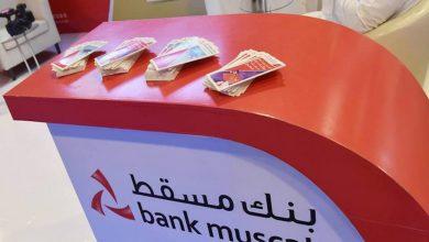 تجديد بطاقة بنك مسقط سلطنة عمان