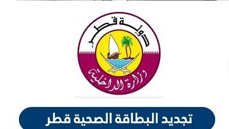 كيفية تجديد بطاقة الرعاية الصحية قطر