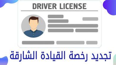 تجديد رخصة القيادة الشارقة | رسوم تجديد رخصة السواقة الشارقة