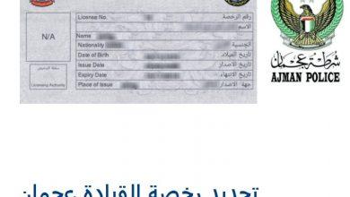 تجديد رخصة القيادة عجمان اون لاين