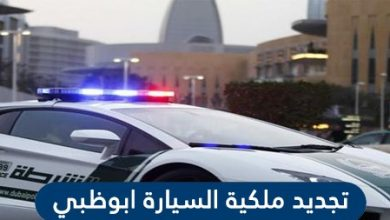 تجديد ملكية السيارة ابو ظبي | غرامة تأخير تجديد ملكية السيارة ابو ظبي