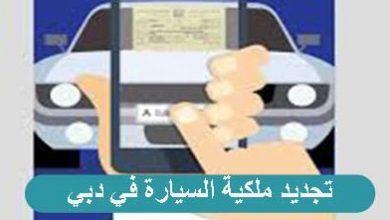 تجديد ملكية سيارة دبي | رسوم تجديد ملكية مركبة دبي