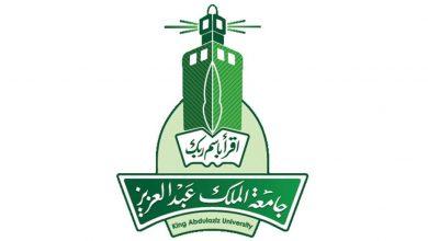 استعلام عن معاملة جامعة الملك عبد العزيز