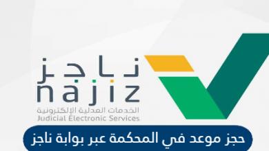 حجز موعد محكمه السعودية اونلاين عبر بوابة ناجز najiz.sa