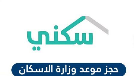 الاستعلام عن حجز موعد وزارة الاسكان السعودية