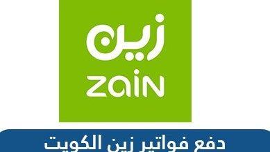 دفع فواتير زين الكويت خدمة الدفع السريع