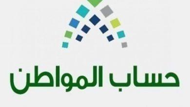 استعلام عن موعد حساب مواطن للعزاب السعودية