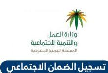 التسجيل في الضمان الاجتماعي السعودية