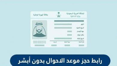 حجز موعد الاحوال بدون ابشر   الاستعلام عن حجز موعد الاحوال السعودية