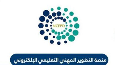 منصة التطوير المهني التعليمي الالكتروني اون لاين في السعودية