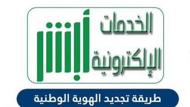 تجديد الهوية الوطنية السعودية اون لاين