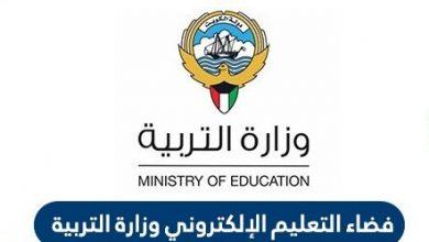 فضاء التعليم الالكتروني الكويت | التسجيل في البوابة التعليمية