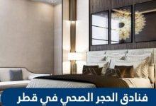 كيفية حجز فندق حجر صحي قطر | اسعار فنادق الحجر الصحي في قطر