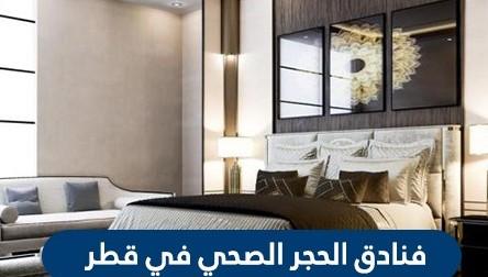 كيفية حجز فندق حجر صحي قطر   اسعار فنادق الحجر الصحي في قطر