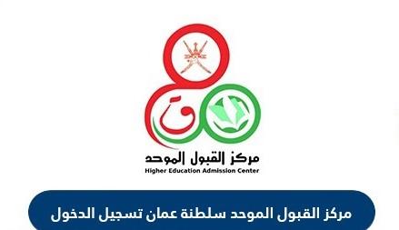 تسجيل القبول الموحد في سلطنة عمان