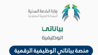 منصة بياناتي الوظيفية السعودية   طريقة تحديث بياناتي الوظيفية
