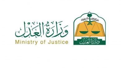 الاستعلام عن حجز موعد وزارة العدل المملكة العربية السعودية