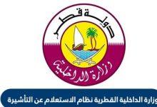 كيفية الاستعلام عن تأشيرة سياحة قطر