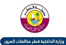 كيفية تسديد المخالفات المرورية قطر | دفع مخالفات المرور القطرية