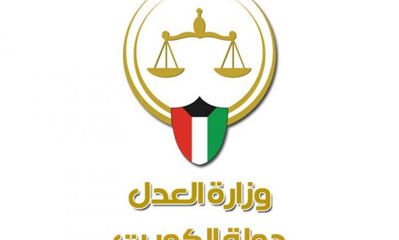 دفع الايجارات دولة الكويت عبر بوابة وزارة العدل الكويتية