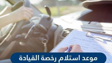 كيفية حجز موعد استلام رخصة القيادة السعودية