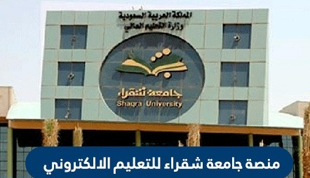 منصة جامعة شقراء للتعلم الالكتروني   خدمات جامعة شقراء للتعلم الالكتروني