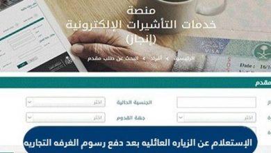الاستعلام عن الزيارة العائلية بعد دفع رسوم الغرفة التجارية السعودية