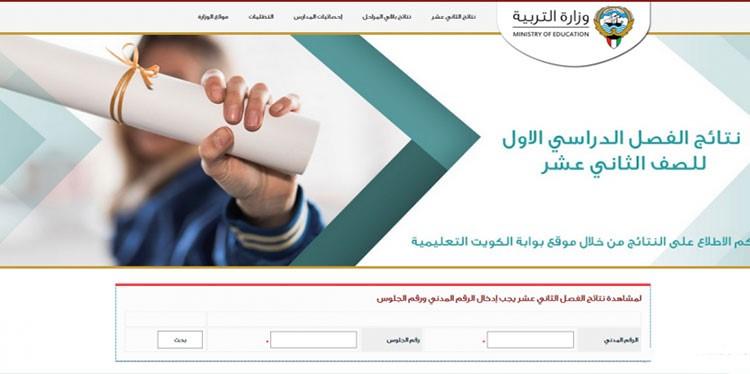 المربع الالكتروني الكويت | الاستعلام عن نتائج لجميع المراحل الدراسية