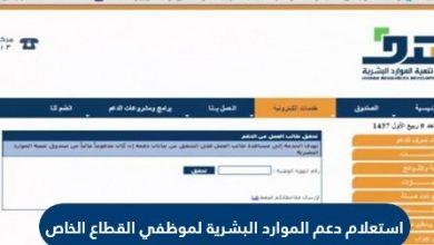 الاستعلام عن دعم الموارد البشرية لموظفي القطاع الخاص السعودية