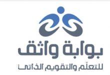 بوابة واثق عمان   بحث مقررات دراسية