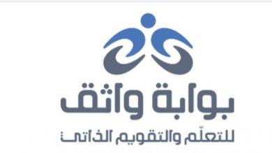 بوابة واثق عمان | بحث مقررات دراسية