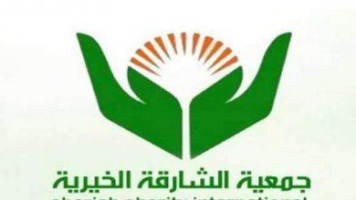 جمعية الشارقة الخيرية طلب مساعدة